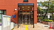 真砂中央図書館 約920m(徒歩12分)