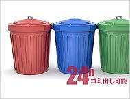 24時間いつでもゴミ出しができるゴミ置場を設置。時間を気にせずいつでもゴミ出しが可能です。※年末年始除く。粗大ごみは除く。