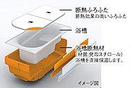 浴槽を断熱材で覆うことで、4時間経っても約2.5℃しか湯温が下がらない、TOTOの「魔法びん浴槽」を採用しています。