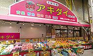 イトーヨーカドー食品館阿佐ヶ谷店 約1,090m(徒歩14分)