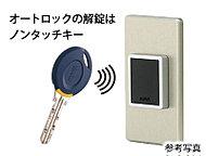 キーヘッドを近づけると解錠できるノンタッチキーを採用。暗証番号による解錠ではないので、オートロックシステムの効果が高まります。