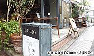 GRIGIO ※2 約700m(徒歩9分)