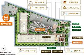※駐車場は平置き42台、機械式51台。