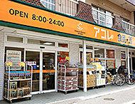 アコレ下総中山駅西店 約240m(徒歩3分)