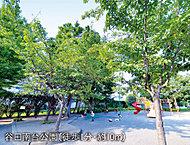 谷口南台公園 約10m(徒歩1分)