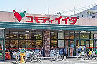 コモディイイダ南浦和東口店 H:約160m(徒歩2分)T:約230m(徒歩3分)