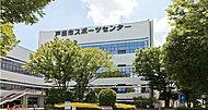 戸田市スポーツセンター 約1,010m(自転車5分)