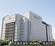 京急百貨店 約380m(徒歩5分)