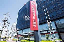 三菱東京UFJ銀行 東支店 約690m(徒歩9分)