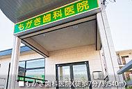 もがき歯科医院 約540m(徒歩7分)