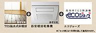 「エコまる割ドライ」はTES温水式床暖房を使用していることで、「冬季(12~4月)のガス料金を削減するプランです。