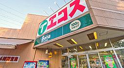 エコス昭島店 約460m(徒歩6分)