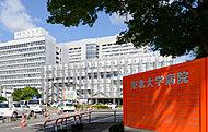 東北大学病院 約540m(徒歩7分)