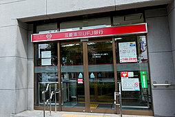 三菱東京UFJ銀行石川橋支店 約630m(徒歩8分)