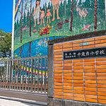 千歳台小学校 約200m(徒歩3分)
