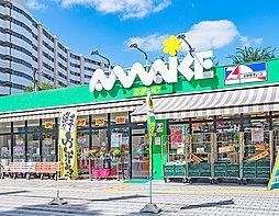 スーパーあまいけ 萩山駅前店 約200m(徒歩3分)