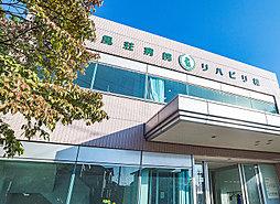 久米川病院 約510m(徒歩7分)
