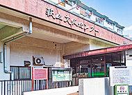 三菱東京UFJ銀行 久米川支店 約1,150m(徒歩15分)