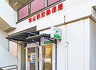萩山駅前郵便局 約500m(徒歩7分)