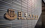 日本大学病院 約260m