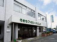 そめちファミリークリニック 約240m(徒歩3分)