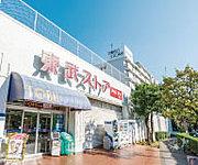 東武ストア小豆沢店 約1,010m(徒歩13分)