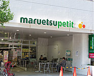 マルエツプチ一番町店 約550m(徒歩7分)
