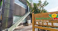 私立稚竹幼稚園 約890m(徒歩12分)