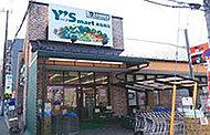 ワイズマート東船橋店 約550m(徒歩7分)