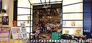 フードストアあおき東京豊洲店 約1,030m(徒歩13分)