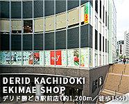 デリド勝どき駅前店 約1,200m(徒歩15分)
