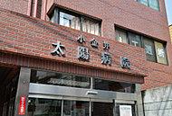 小金井太陽病院 約800m(徒歩10分)