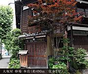 大坂屋砂場本店 約490m(徒歩7分)
