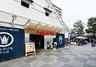 小江戸蔵里 約290m(徒歩4分)