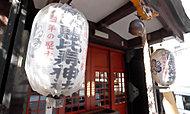 宝田恵比寿神社 約260m(徒歩4分)(平成29年9月撮影)