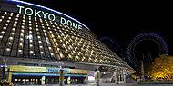 TOKYO DOME 約490m(徒歩7分)※3