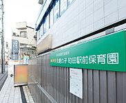 太陽の子町田駅前保育園 約520m(徒歩7分)