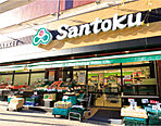 Santoku白山店 約270m(徒歩4分)