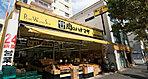 肉のハナマサ中野店 約650m(徒歩9分)