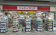 KoKuMiN西武花小金井駅店 約520m(徒歩7分)※2