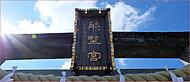 熊野宮 約2.6km※3