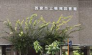 西宮市立鳴尾図書館 約1,470m(徒歩19分)