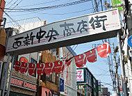 西新商店街 約780m(徒歩10分)