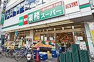業務スーパー戸塚店 約560m(徒歩7分)