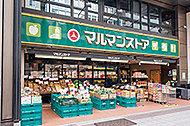 マルマンストア 日本橋馬喰町店 約190m(徒歩3分)