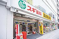 スギ薬局 日本橋横山町店 約180m(徒歩3分)