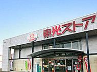 東光ストア 行啓通店 約840m(徒歩11分)