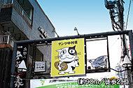 サンツ中村橋商店街メイン通り 約90m(徒歩2分)