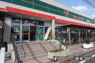 コモディイイダ 中村橋店 約180m(徒歩3分)