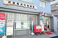 江東亀戸七郵便局 約350m(徒歩5分)